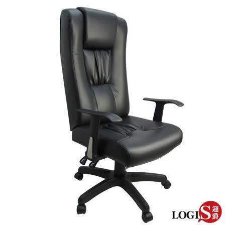 LOGIS邏爵~超高背皮面主管椅/辦公椅