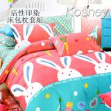 《KOSNEY 兔子樂園》 頂級加大活性舒柔棉床包枕套組台灣製造