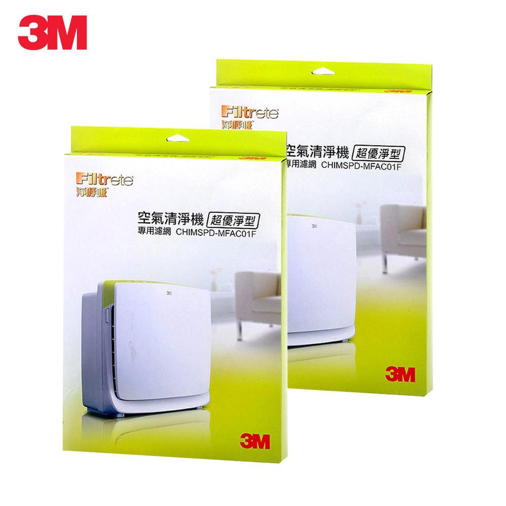 【3M】淨呼吸空氣清淨機-超優淨型專用濾網MFAC01F(2入超值組) 7100122338