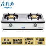 【莊頭北】傳統式安全瓦斯爐/TG-6001T(LPG)(不銹鋼+桶裝瓦斯)