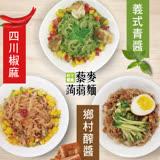【輕姿主義】藜麥蒟蒻麵3件組(口味任選)