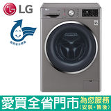 LG9KG蒸氣洗脫烘滾筒洗衣機WD-S90TCS含配送到府+標準安裝
