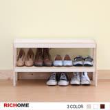 【RICHOME】日式和風穿鞋椅-3色