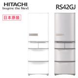 【結帳優惠價】HITACHI 日立401公升日本原裝進口變頻5門冰箱 RS42GJ