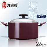 《義廚寶》湯廚系列-厚釜版26CM湯鍋-葡萄紫