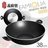 《義廚寶》深玩味厚釜系列38cm團圓鍋-黑如意
