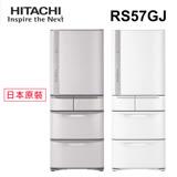 【促銷】HITACHI 日立557公升日本原裝進口變頻5門冰箱RS57GJ