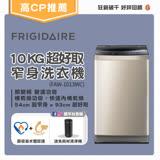 美國富及第Frigidaire 10kg超好取窄身洗衣機 FAW-1013WC