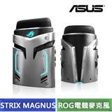 華碩 ASUS ROG STRIX MAGNUS 電競麥克風