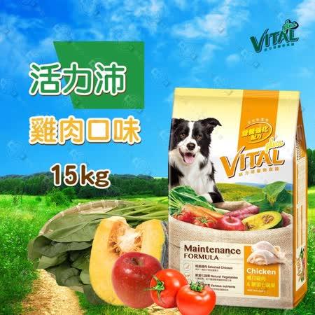 新活力沛VITAL狗飼料 雞肉+七蔬果15kg