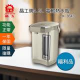 福利機【晶工牌】4.3L電動熱水瓶JK-8643