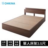 OHKINA 日系新款附床頭櫃 插座 機能收納的床架/床組 台灣尺寸單人3.5尺