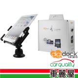 【Digidock】吸盤式 平板電腦車架 (CR-3610)