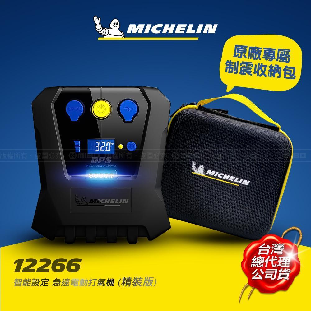 MICHELIN米其林 高速自動打氣機 12266