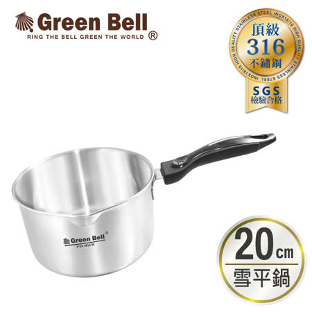 GREEN BELL綠貝 316不鏽鋼雪平鍋20cm