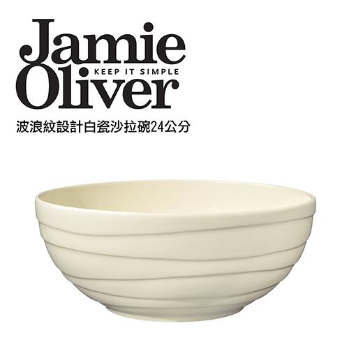 英國Jamie Oliver波浪紋 白瓷沙拉碗24公分