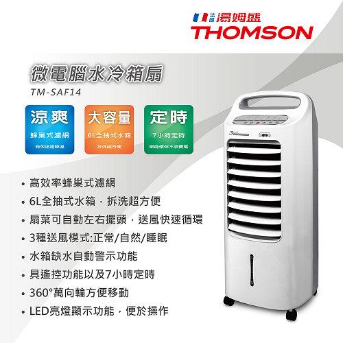 THOMSON 微電腦水冷箱扇 TM-SAF14