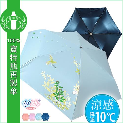 日本雨之戀-降溫 10℃ 環保紗自動開收 - 愛地球 4色 - 100%寶特瓶再製傘-日本雨之戀