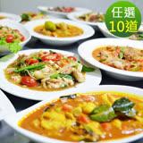 【泰凱食堂】泰式料理即食包任選10包組