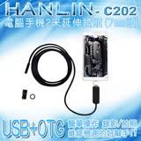 HANLIN-C202 防水兩用USB+OTG電腦手機2米延伸鏡頭 (7mm頭)
