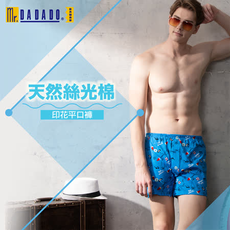 【DADADO】 男士印花平口褲(任選3件)