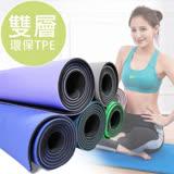 【好吉康Well Come】雙層環保TPE瑜珈墊 6mm 送專業背袋 台灣製造