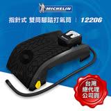 MICHELIN米其林 新款氣壓錶顯示型雙筒踏氣機-12206