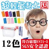 12色盒裝輕量型紙黏土