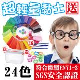 24色盒裝輕量型紙黏土