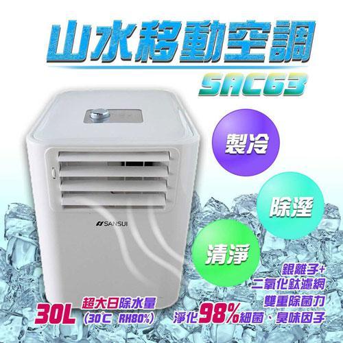 SANSUI山水 SAC63迷你多功能可移動式空調 6300BTU