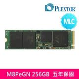 PLEXTOR M8PeGN 256GB M.2 2280 PCIe SSD 固態硬碟/五年保(無散熱片)