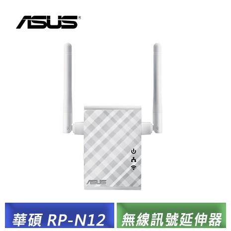 華碩 ASUS RP-N12 Wireless-N300 範圍延伸器 / 存取點 / 媒體橋接