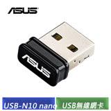 華碩 ASUS USB-N10 NANO N150無線USB網卡