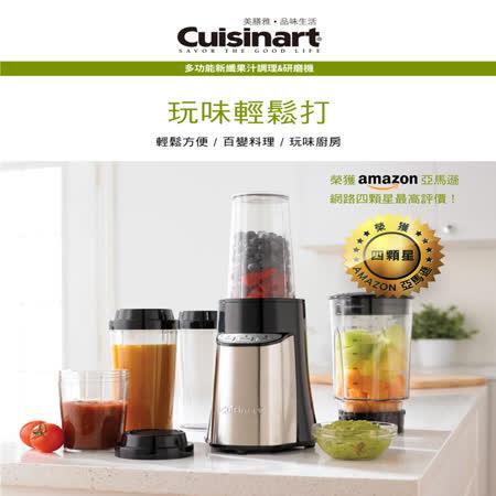 加贈隨水瓶【Cuisinart 美膳雅】多功能新纖果汁調理機/研磨機 CPB-300TW(附隨行杯x4/攪拌杯/研磨杯)