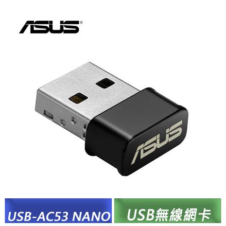 華碩 ASUS USB-AC53 NANO AC1200 無線USB網卡