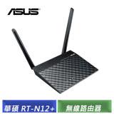 華碩 ASUS RT-N12+ Wireless-N300 無線路由器