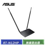 華碩 ASUS RT-N12HP Wireless-N300 無線路由器