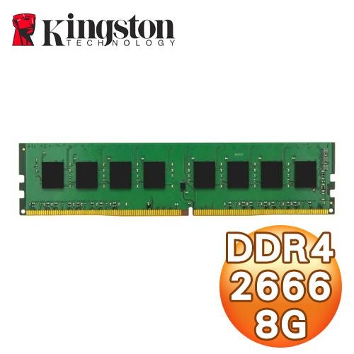 Kingston 金士頓 DDR4 2666 8G 單面 桌上型記憶體