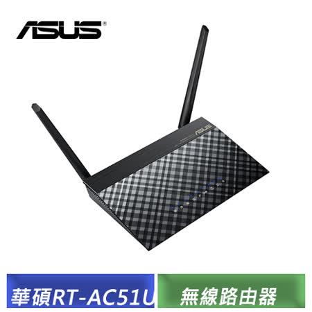 ASUS RT-AC51U 雙頻無線分享器