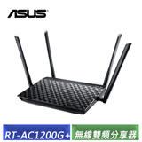 華碩 ASUS RT-AC1200G PLUS 無線雙頻分享器