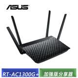 華碩 ASUS RT-AC1300G PLUS 雙頻無線分享器 (RT-AC58U)