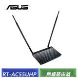 華碩 ASUS RT-AC55UHP 超值雙頻段AC1200無線路由器
