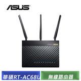 華碩 ASUS RT-AC68U 雙頻無線 AC1900 Gigabit 路由器