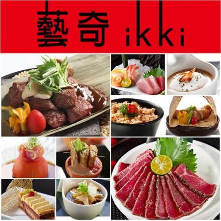 藝奇ikki新日本料理套餐券(一套十張)