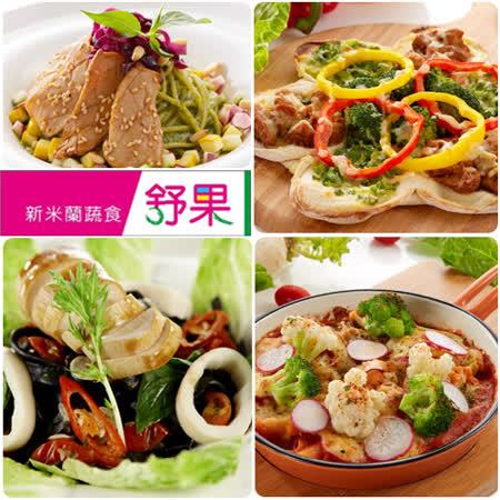 舒果 新米蘭蔬食套餐券(4張)