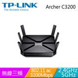 TP-LINK Archer C3200 無線三頻路由器