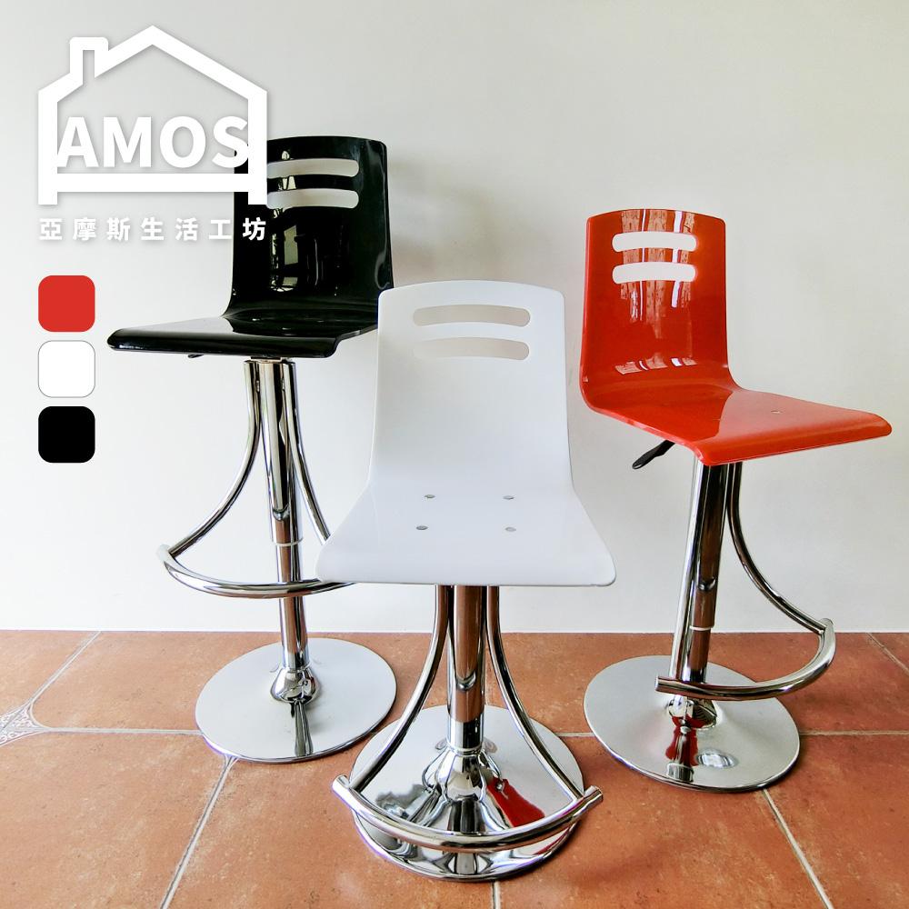 【Amos】精品壓克力高背簡約升降吧檯椅