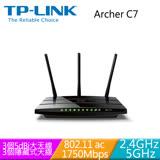 TP-LINK Archer C7(TW) AC1750次世代極速Gigabit無線路由器
