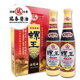 瑞春 螺王正蔭油(醬油膏)精裝 (兩瓶/組,共六組12瓶)