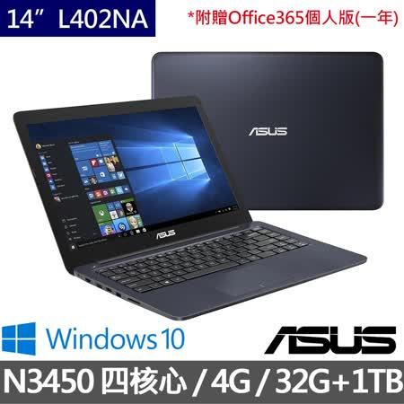 (效能升級)ASUS華碩L402NA 14吋N3450四核-4G-32G 1TB-Win10輕巧文書筆電 1TB超大容量硬碟 皇家藍(0042BN3450)-送Office365個人版一